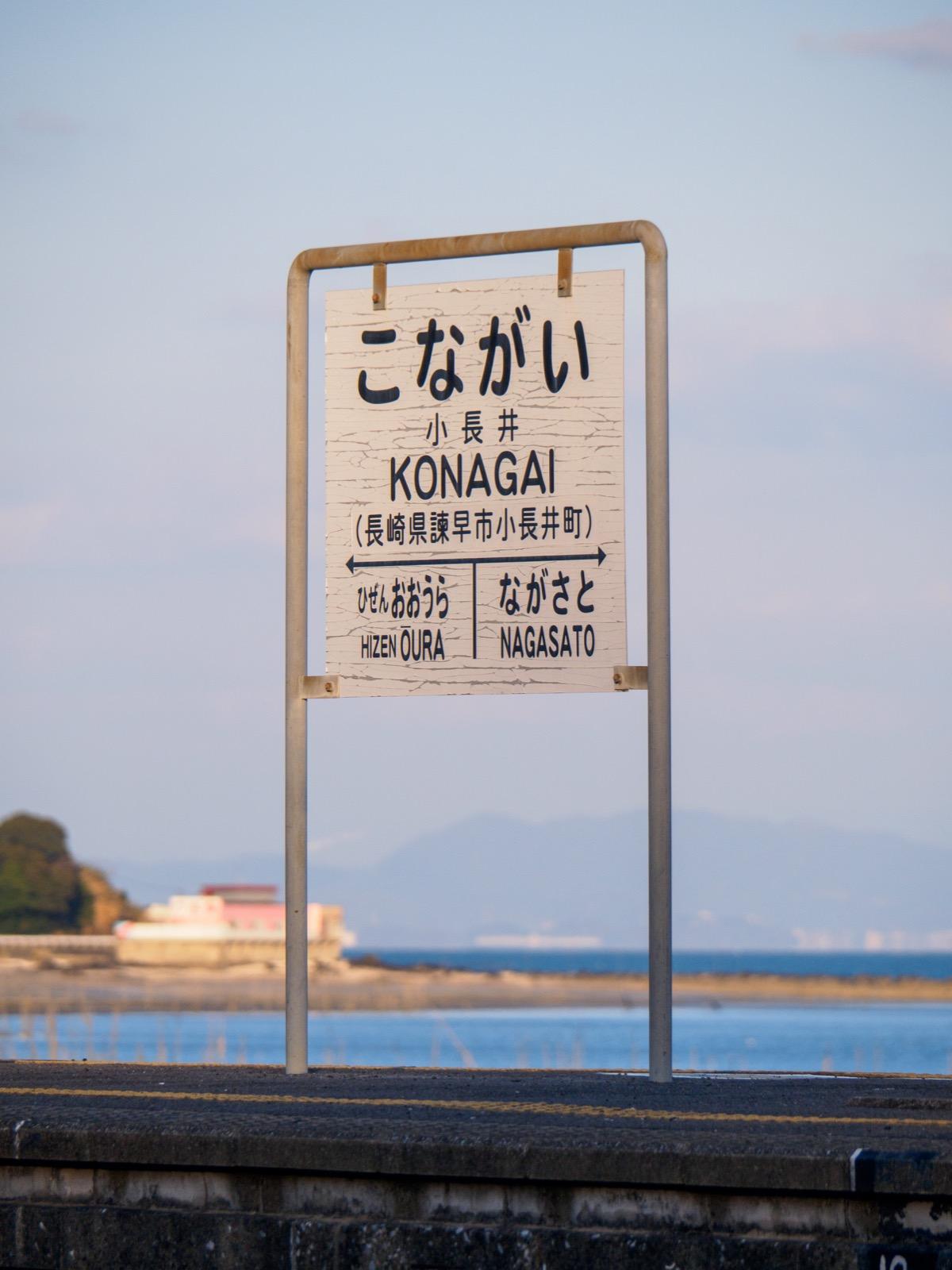 小長井駅の駅名標と諫早湾