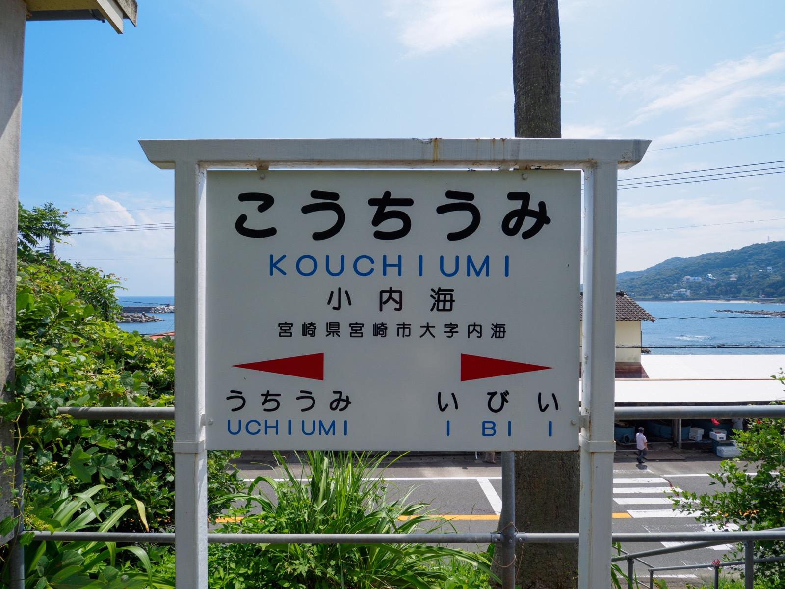 小内海駅の駅名標と海
