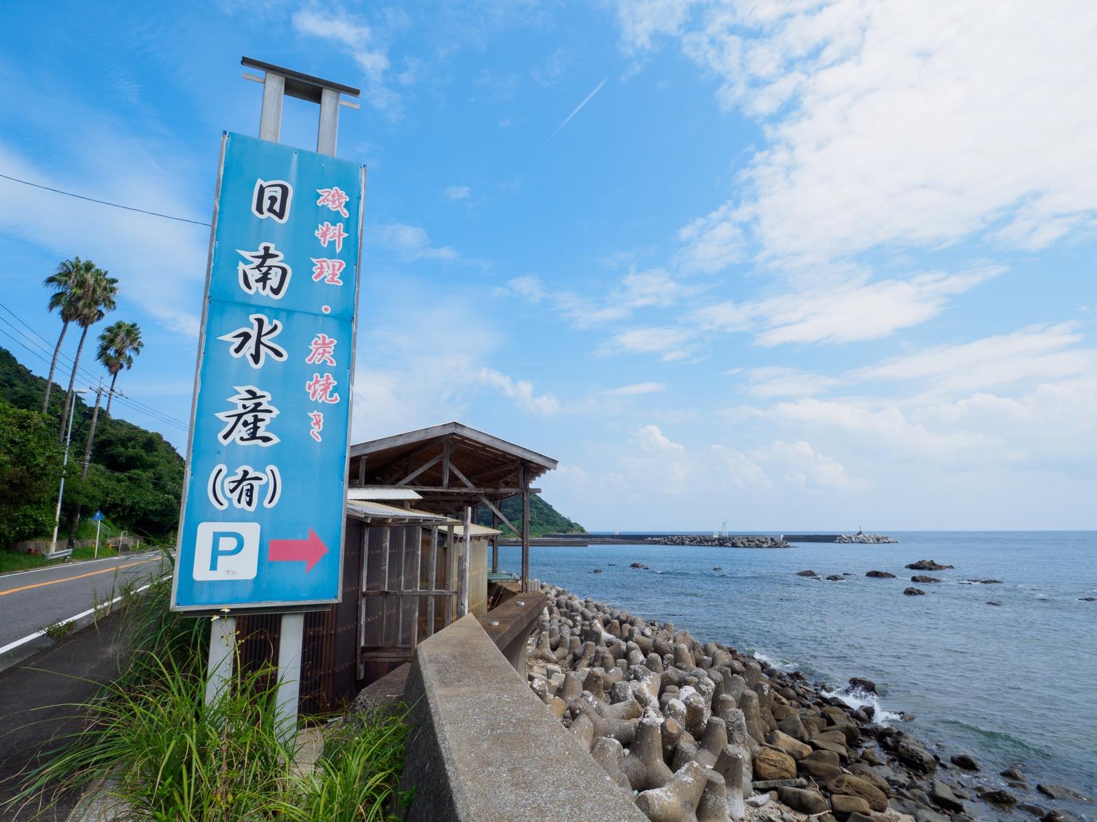 小内海駅前の日南水産