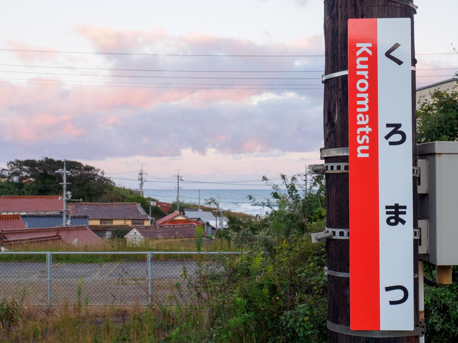 黒松駅から見た日本海