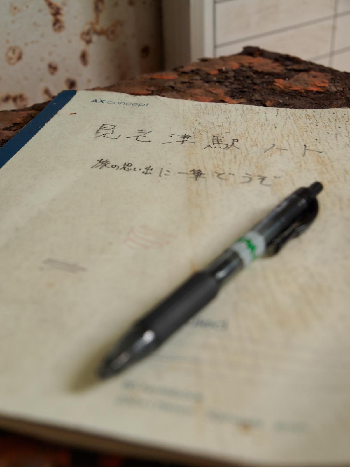 見老津駅の「駅ノート」