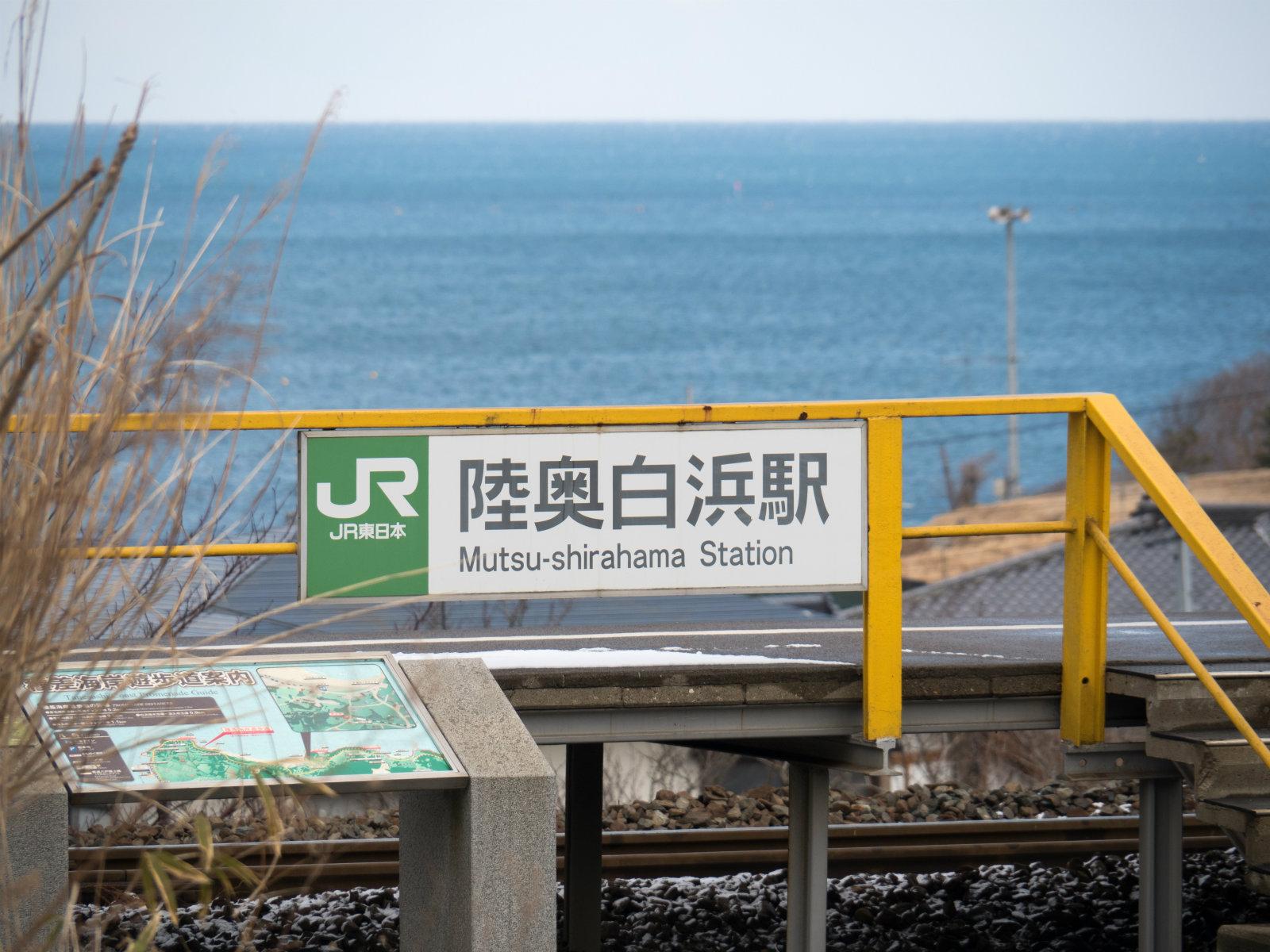 陸奥白浜駅