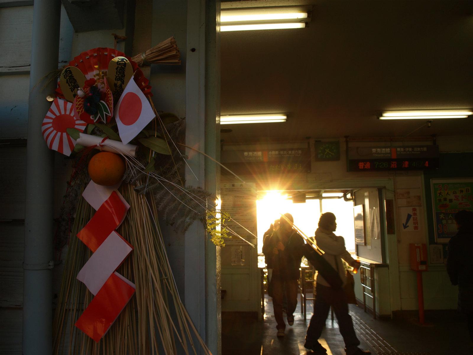 根府川駅の初日の出