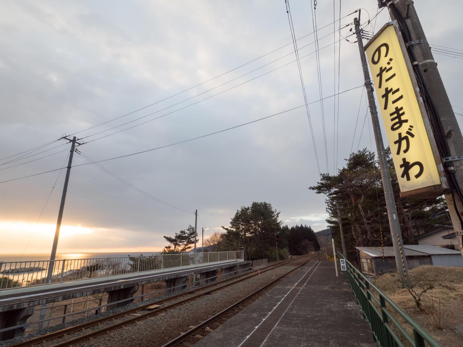 野田玉川駅のホームと日の出