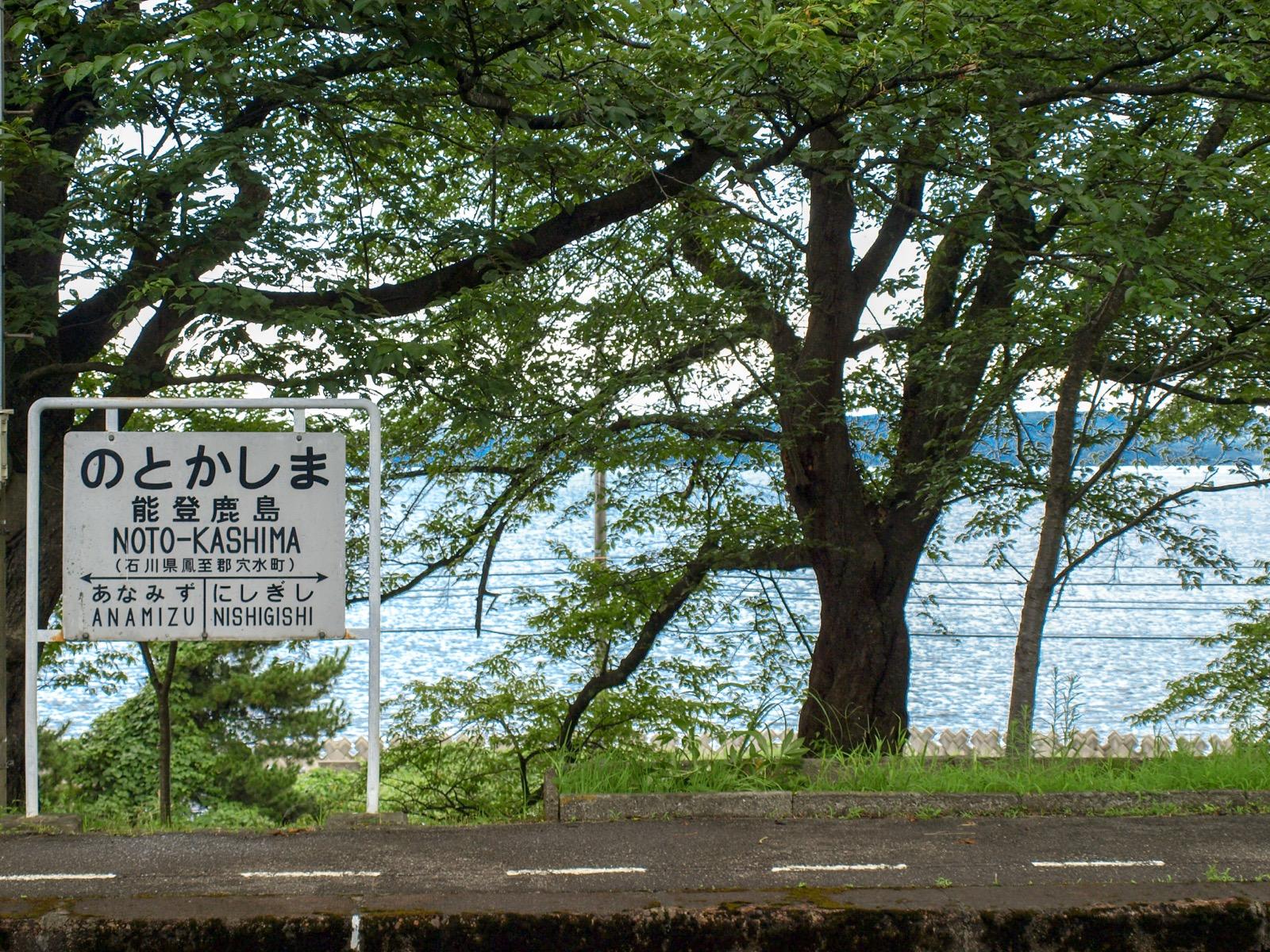 夏の夏の能登鹿島駅(能登さくら駅)のホームと七尾湾
