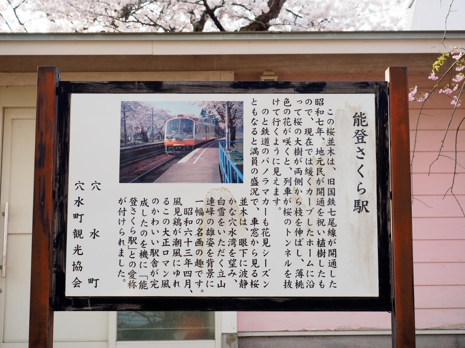 能登鹿島駅(能登さくら駅)前のパネル