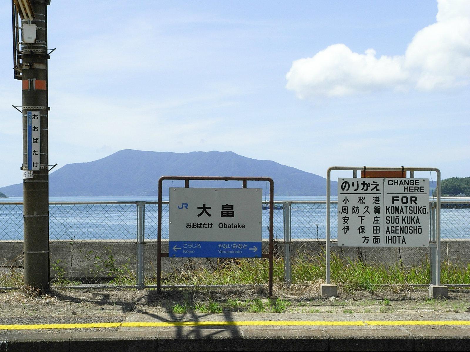 大畠駅と瀬戸内海