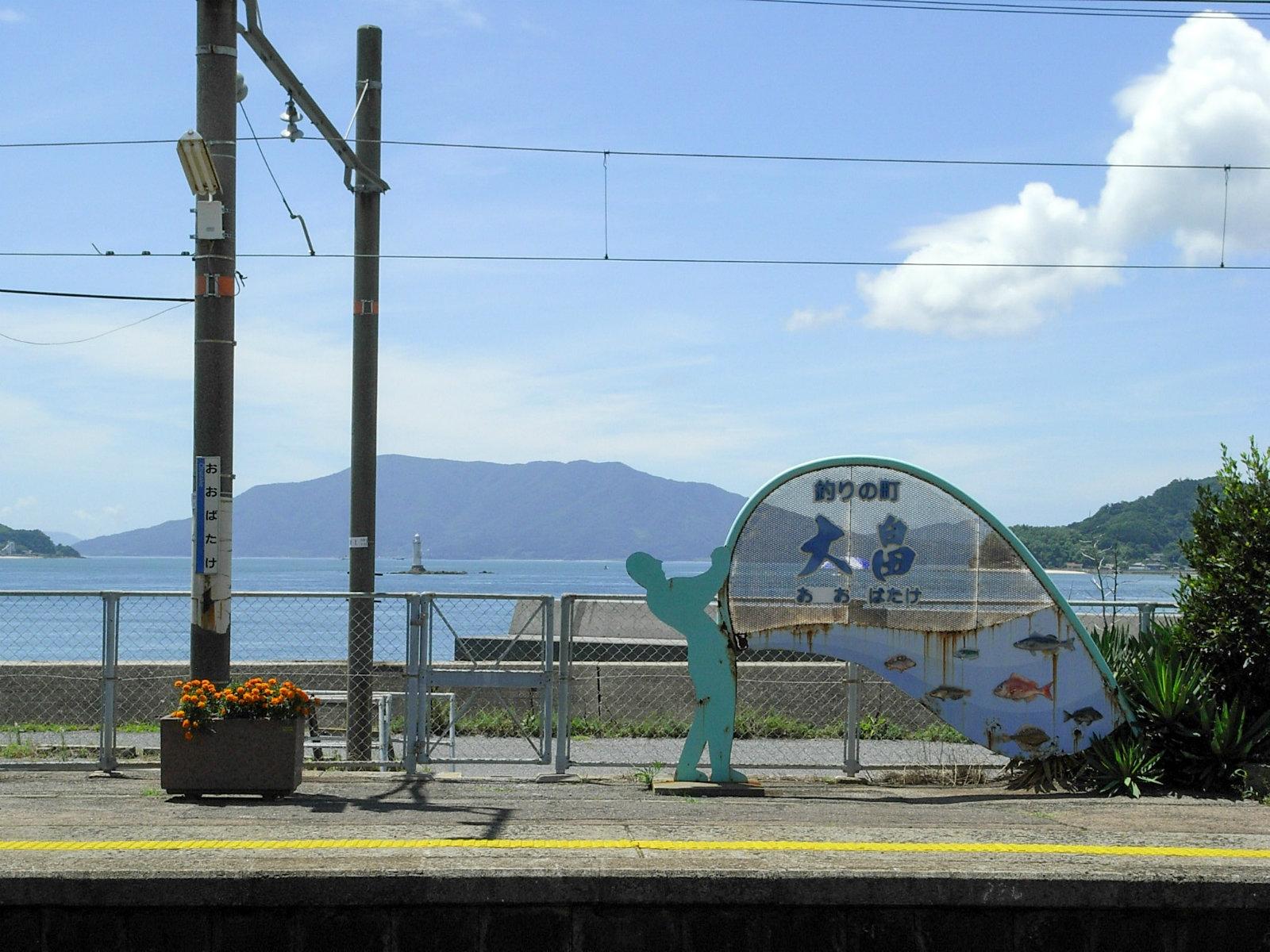 大畠駅にある看板「釣りの町 大畠」