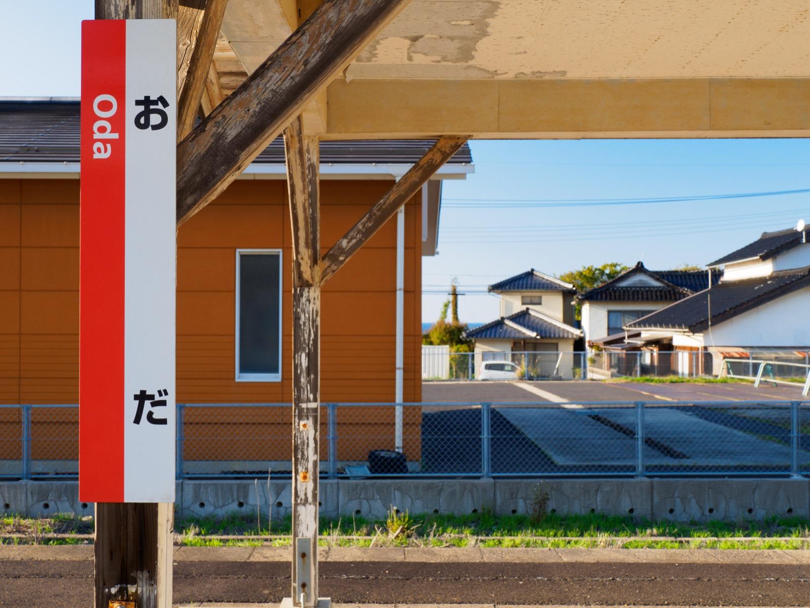 小田駅のホームから見た日本海