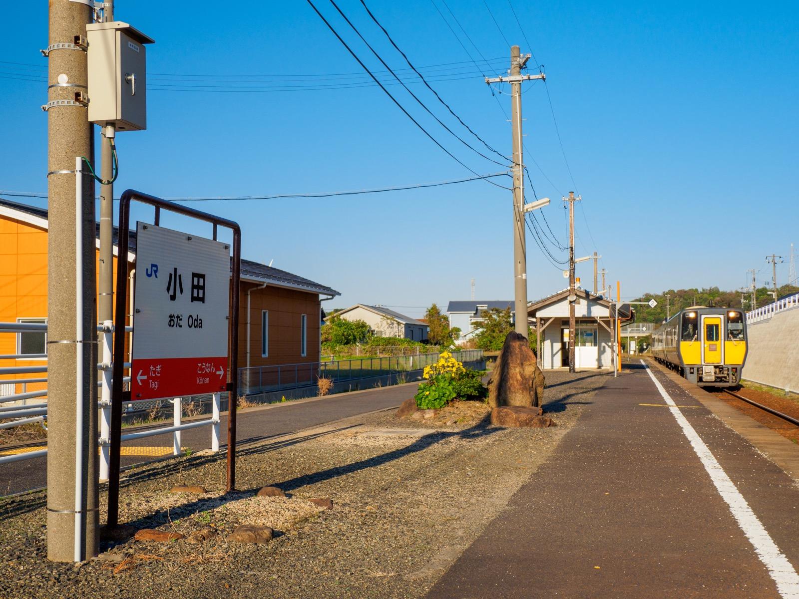 小田駅のホーム
