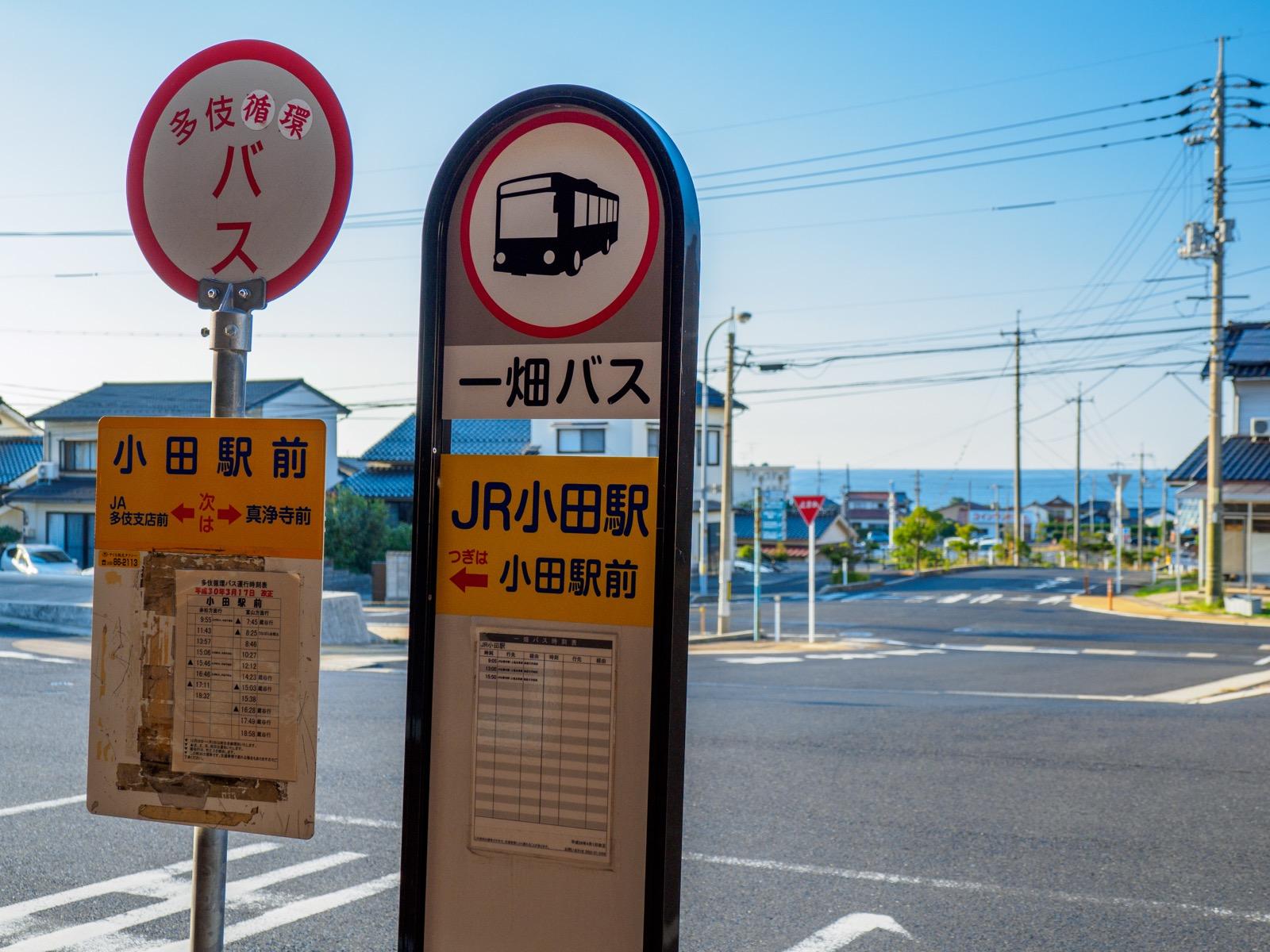 小田駅のバス停