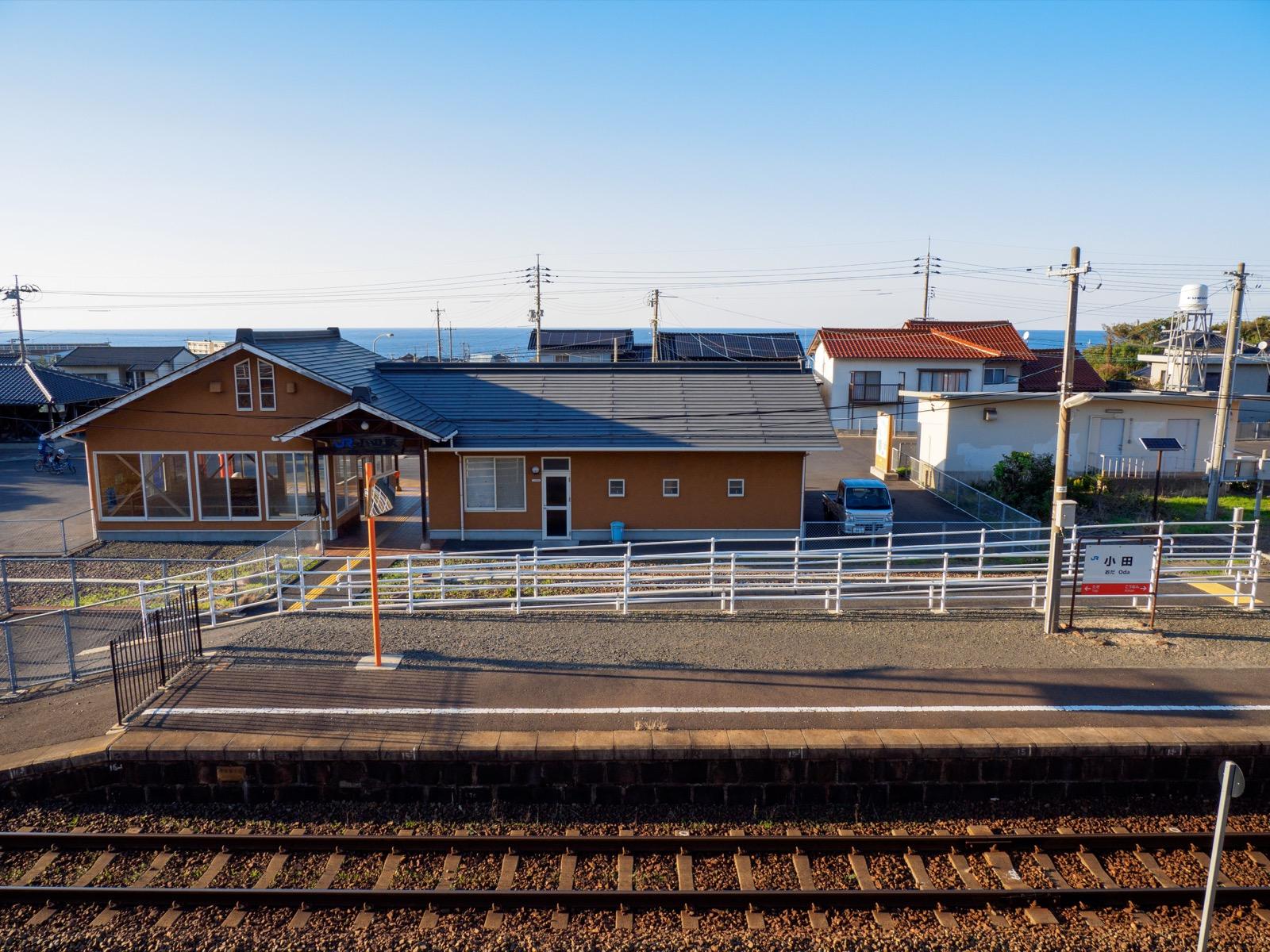 小田駅と日本海