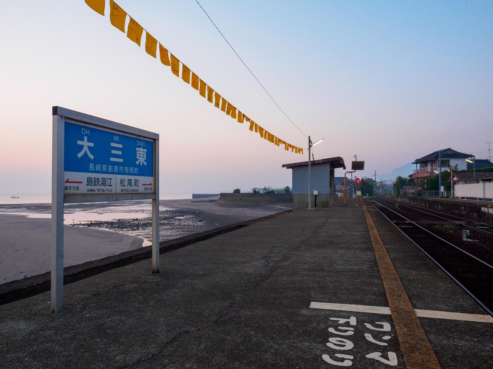 大三東駅の「幸せの黄色いハンカチ」