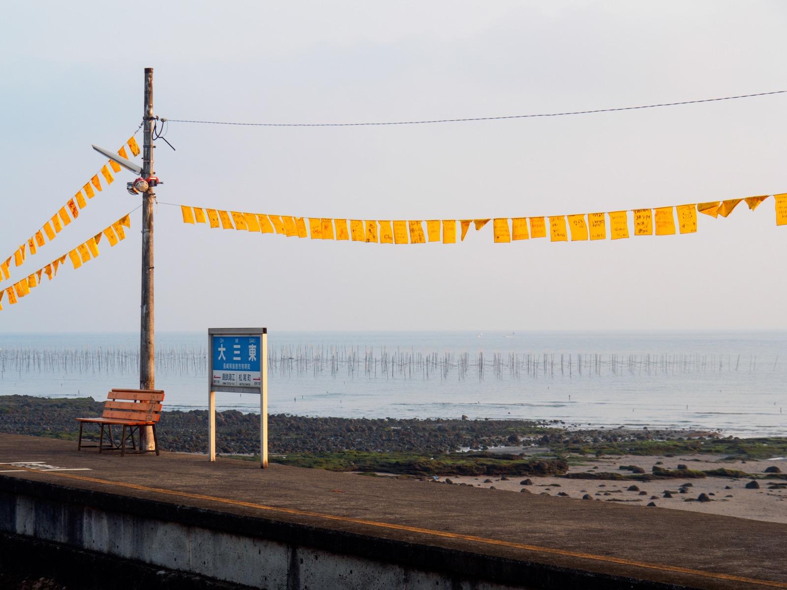 大三東駅のホームと有明海