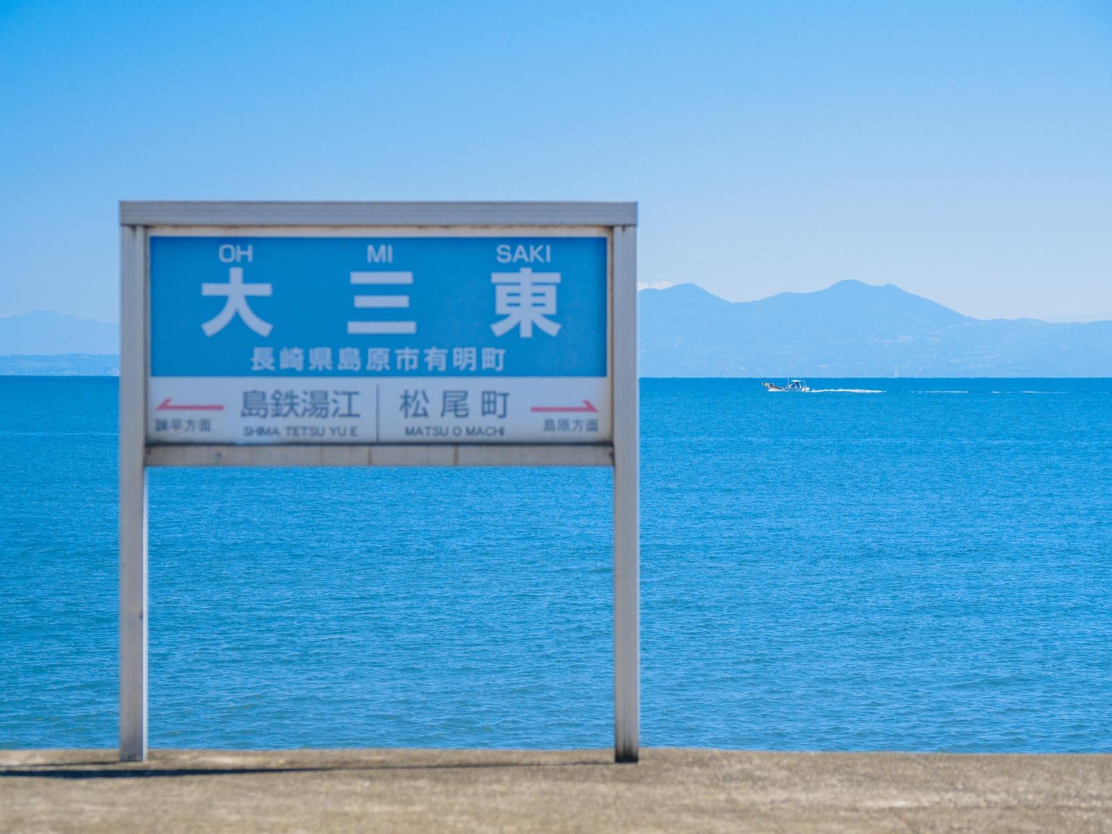 大三東駅のホームから見た熊本・阿蘇の山々