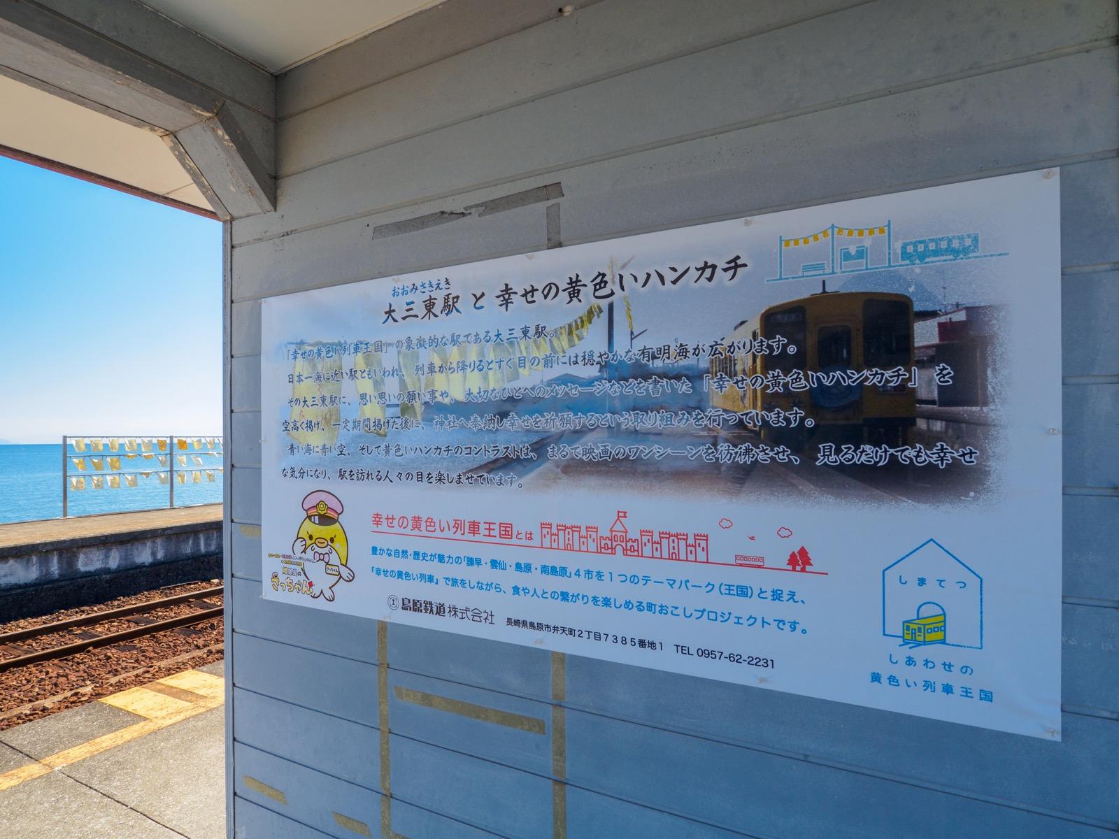 大三東駅にある「大三東駅と幸福の黄色いハンカチ」のポスター
