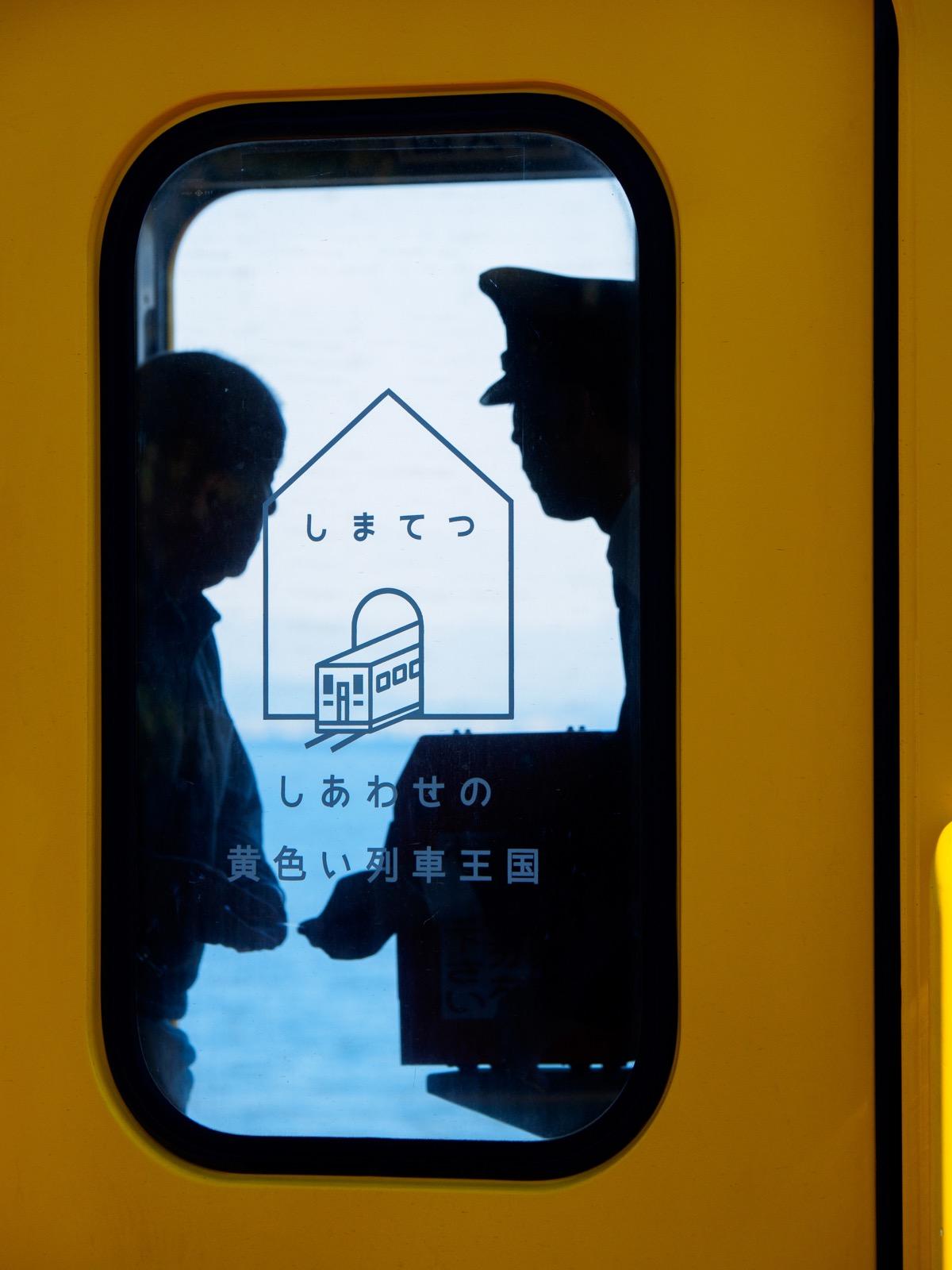 大三東駅に到着した列車