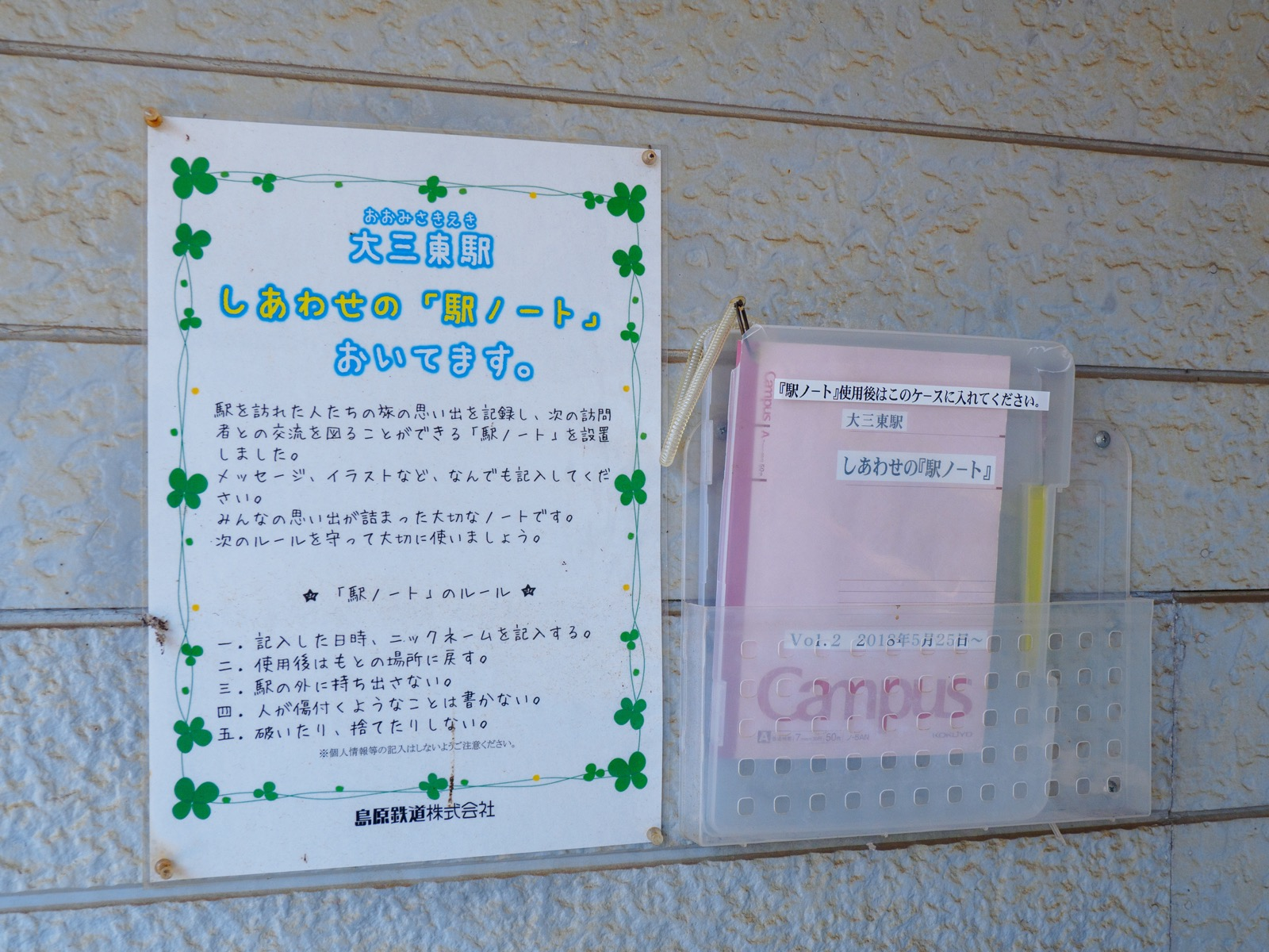 大三東駅の駅ノート