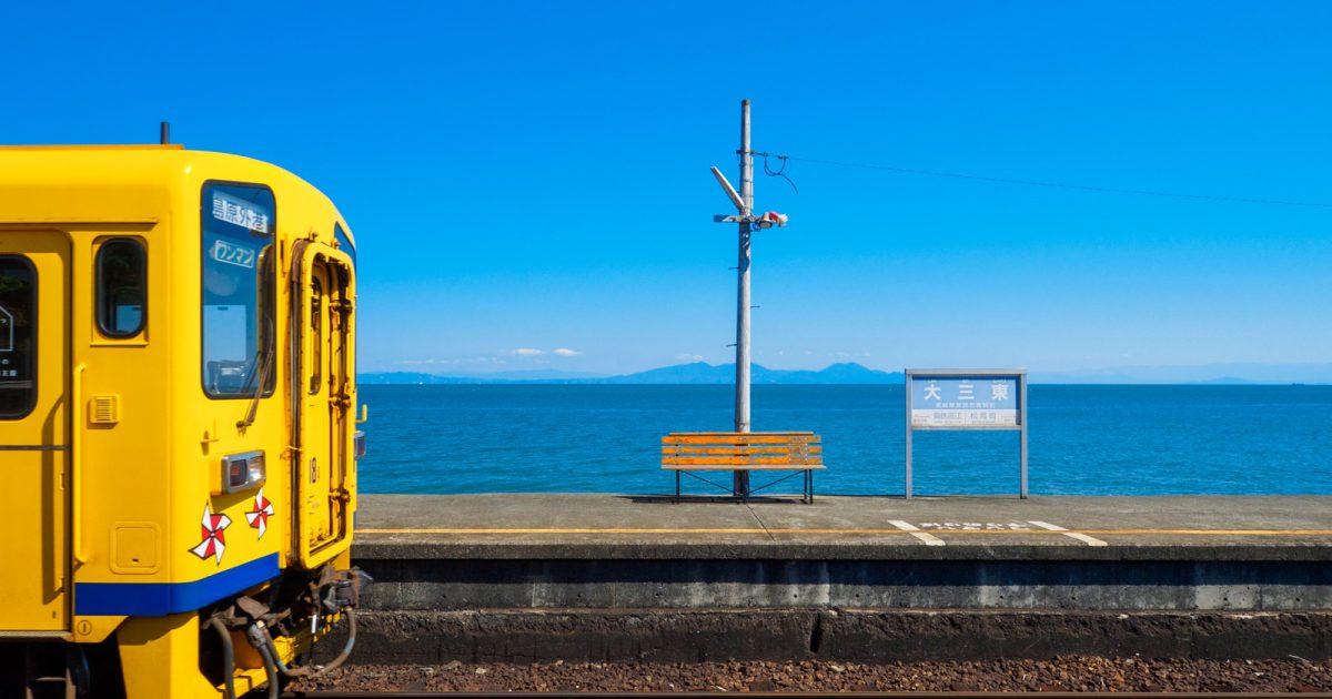 大三東駅 | 海の見える駅