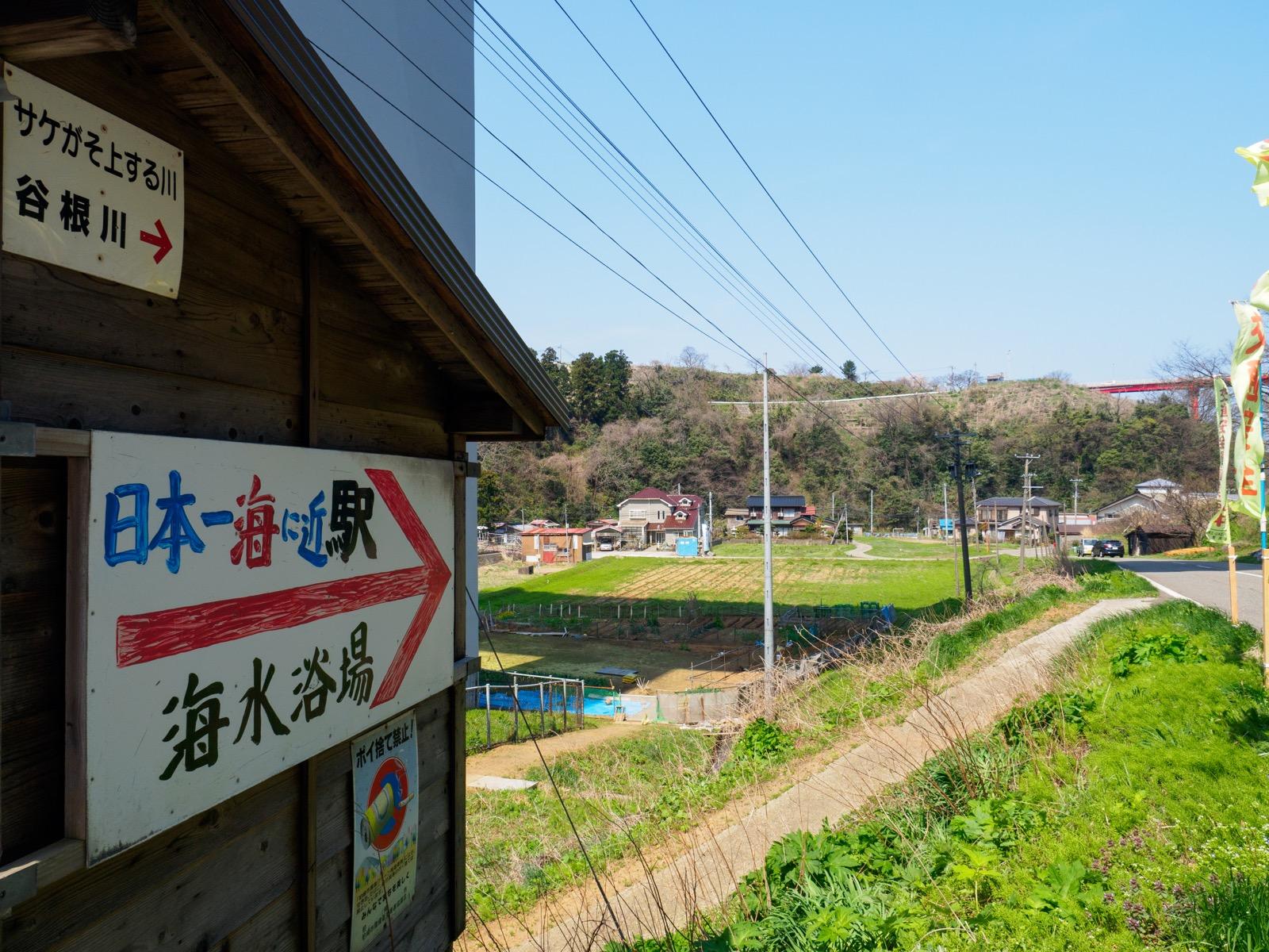 """青海川駅のそばにある、「日本一海に""""近駅""""」の看板"""