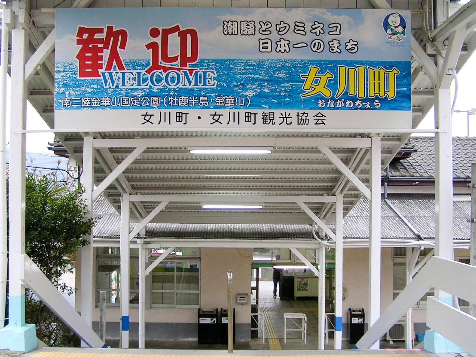 震災前の女川駅(2007年3月)