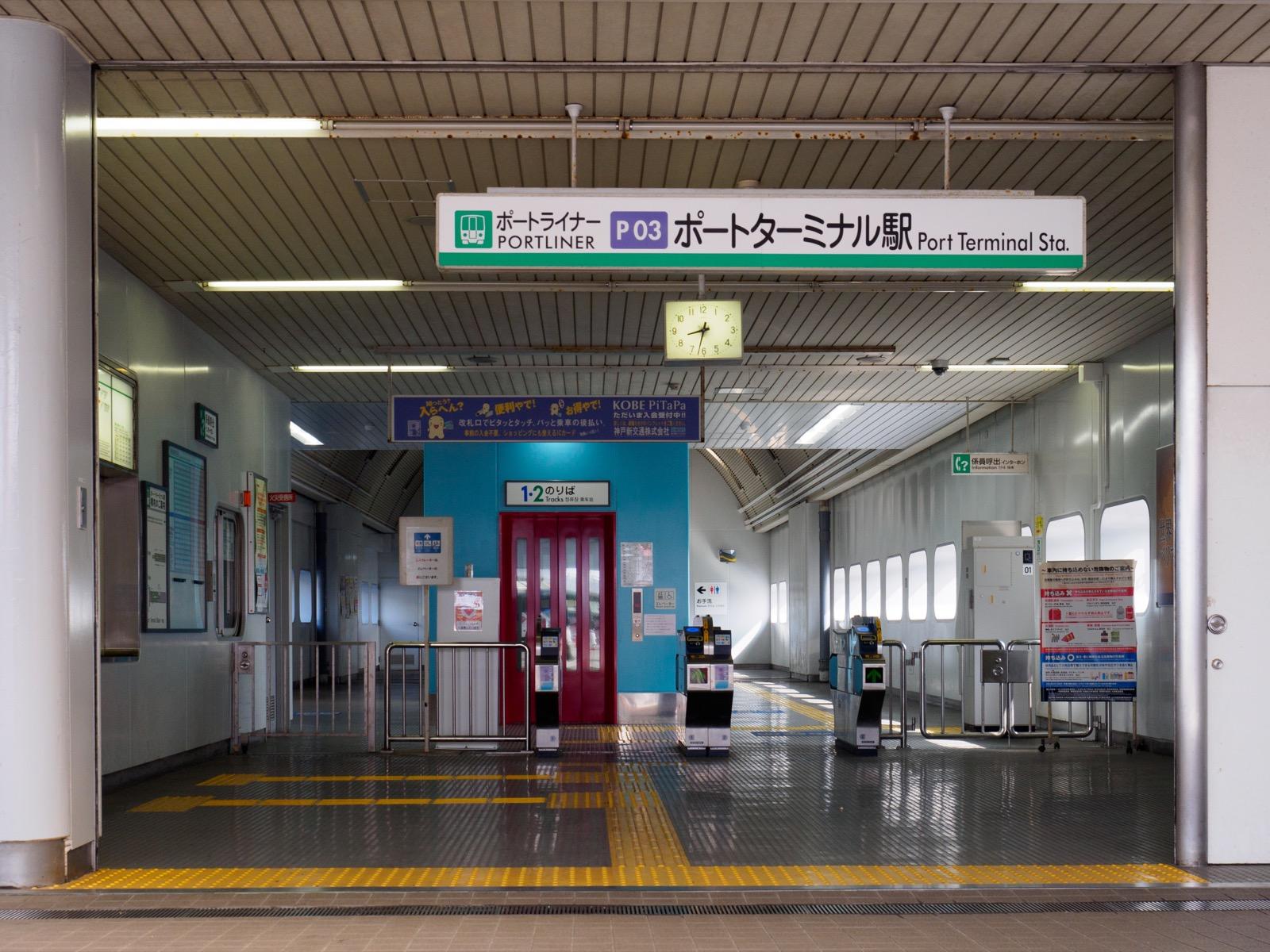 ポートターミナル駅の改札口