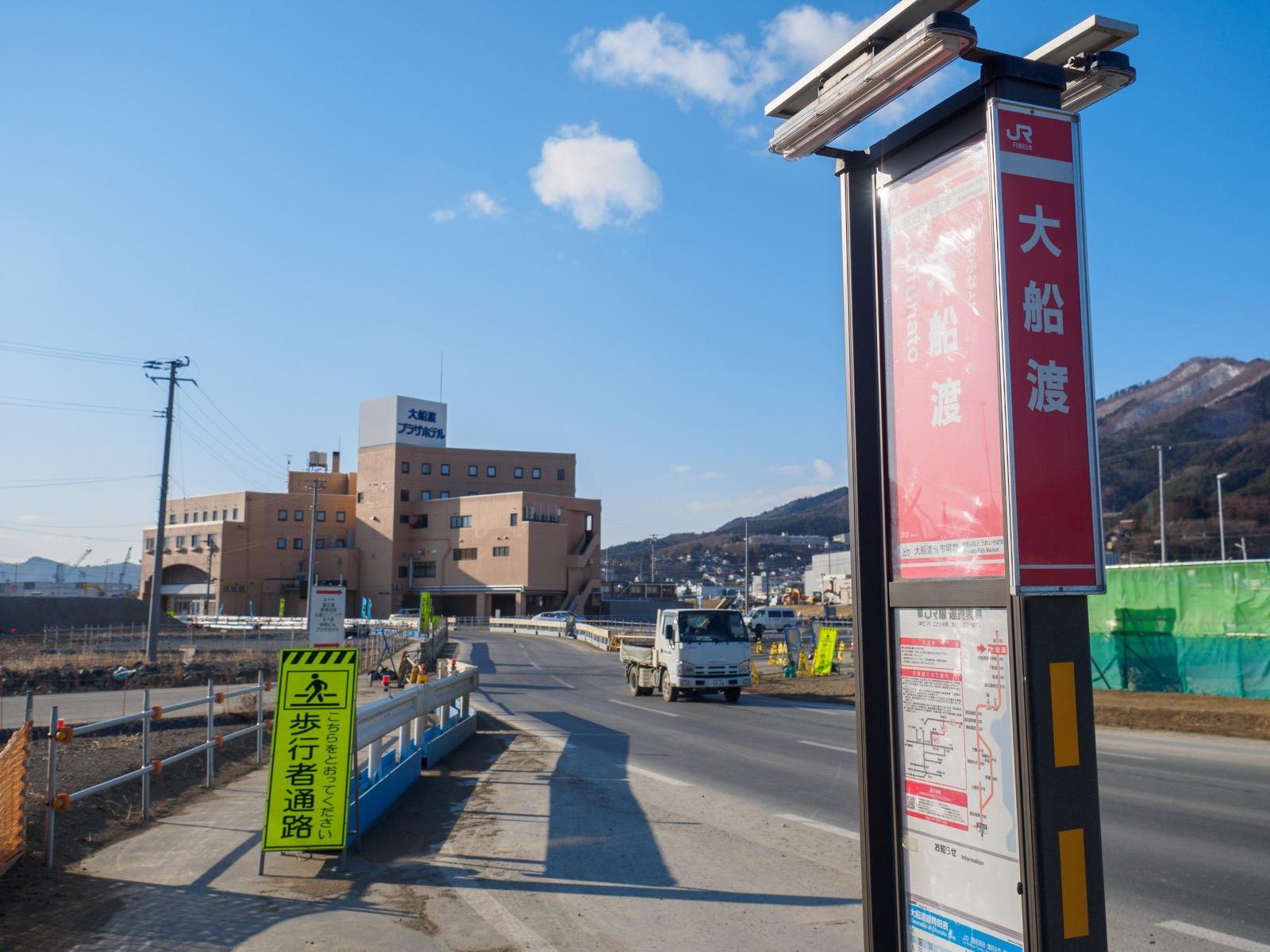 大船渡線BRTの大船渡駅(移設前)