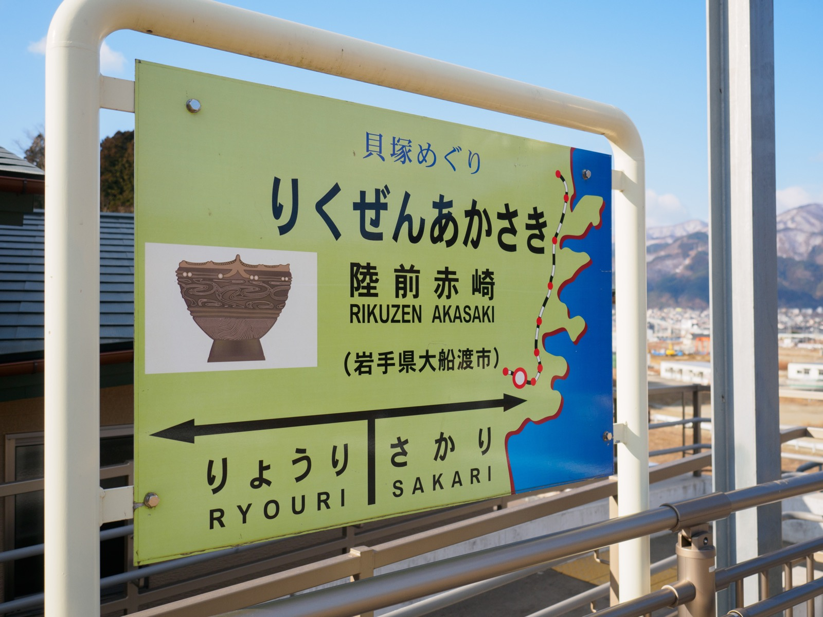 陸前赤崎駅の駅名標
