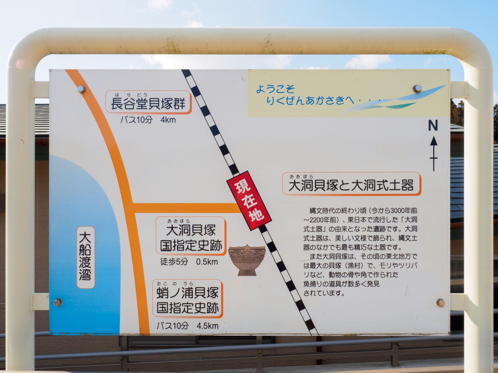 陸前赤崎駅の名所案内