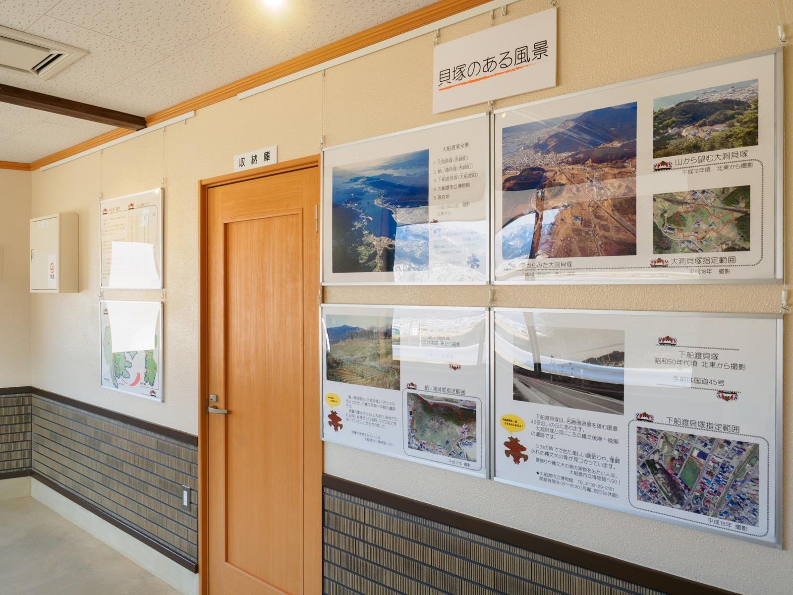 陸前赤崎駅の資料室