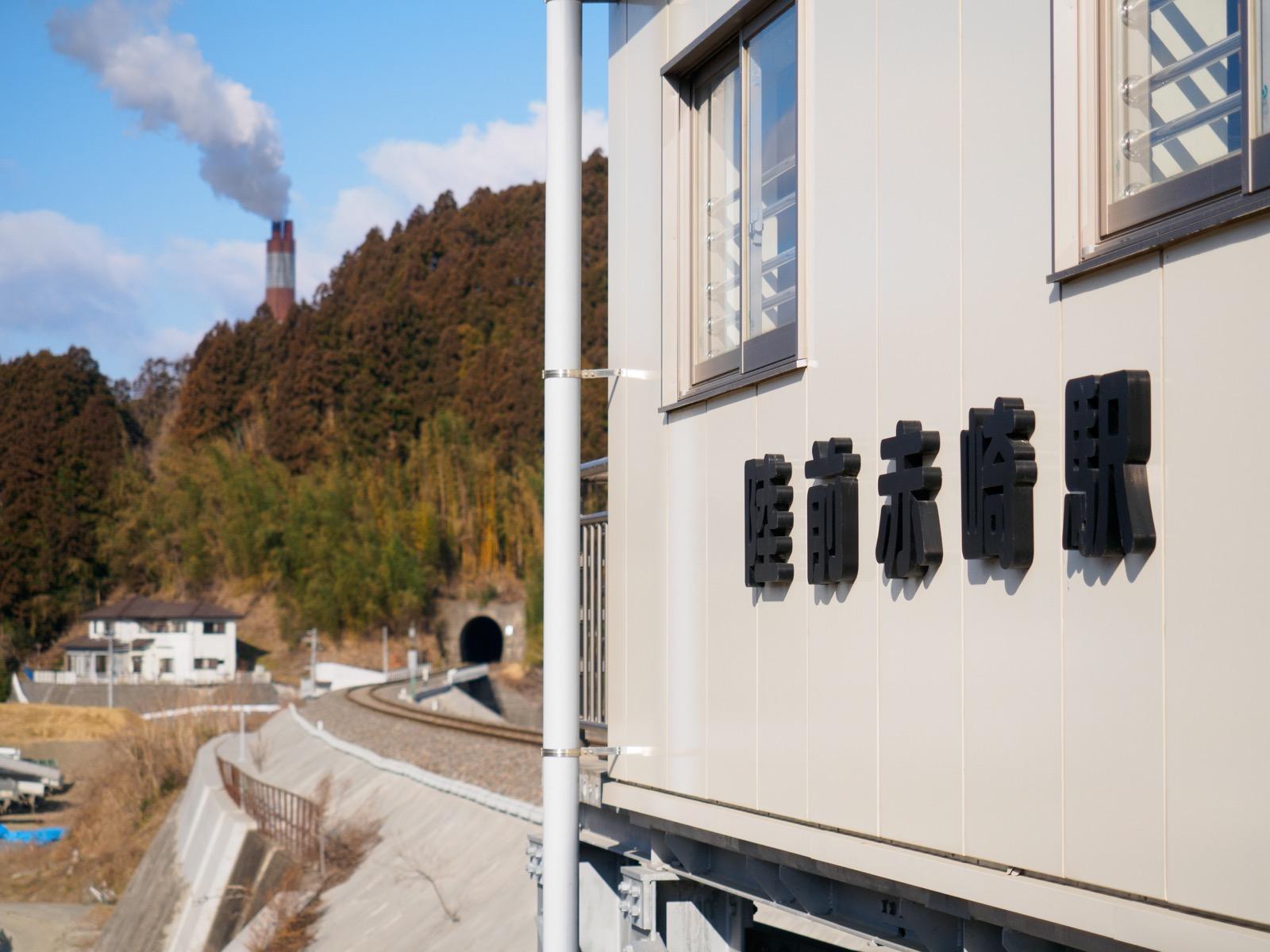 陸前赤崎駅と煙突