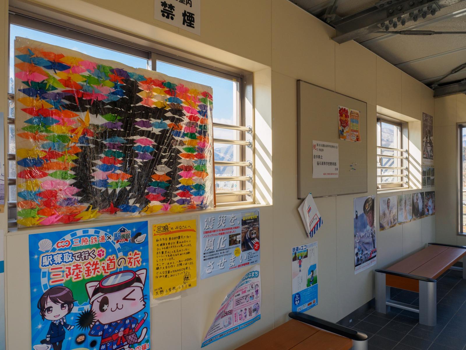 陸前赤崎駅の待合室