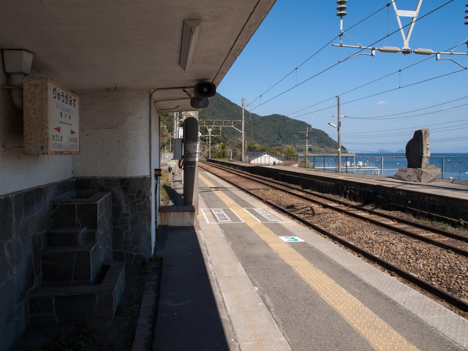 竜ケ水駅のホーム