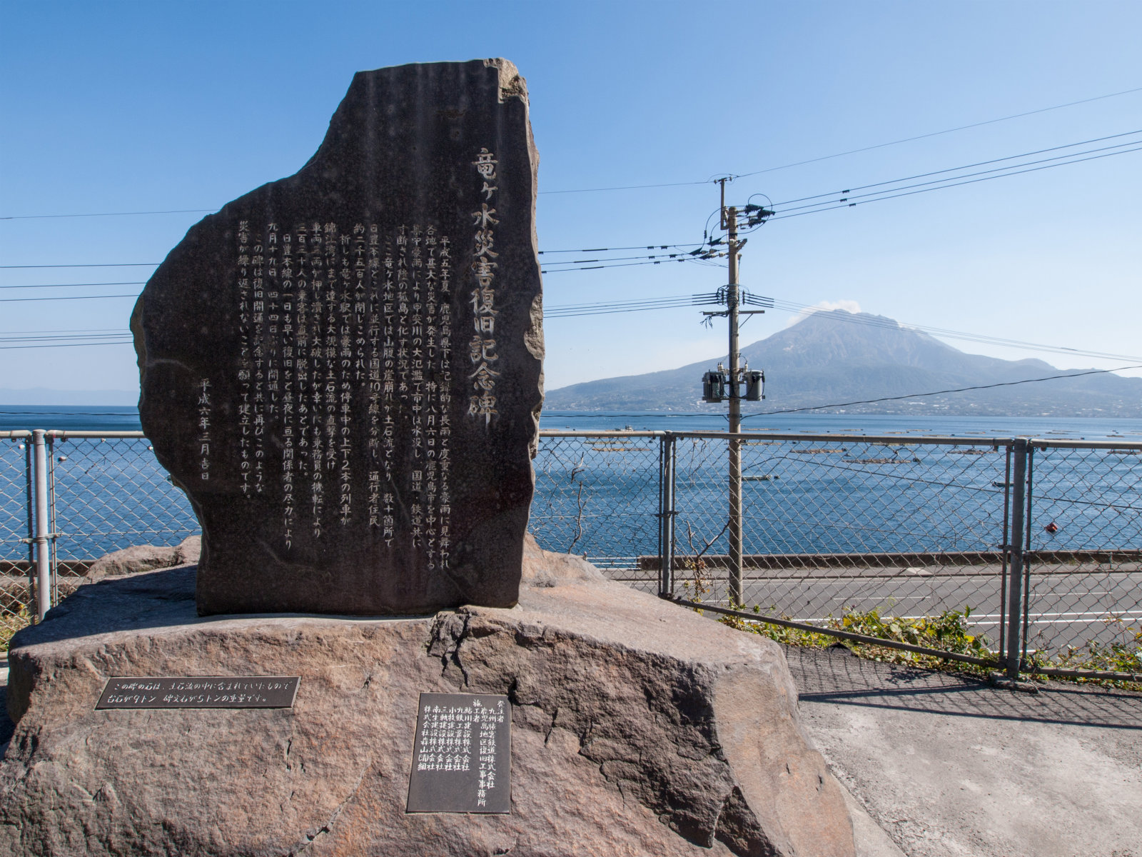 竜ケ水駅の竜ヶ水災害復旧記念碑