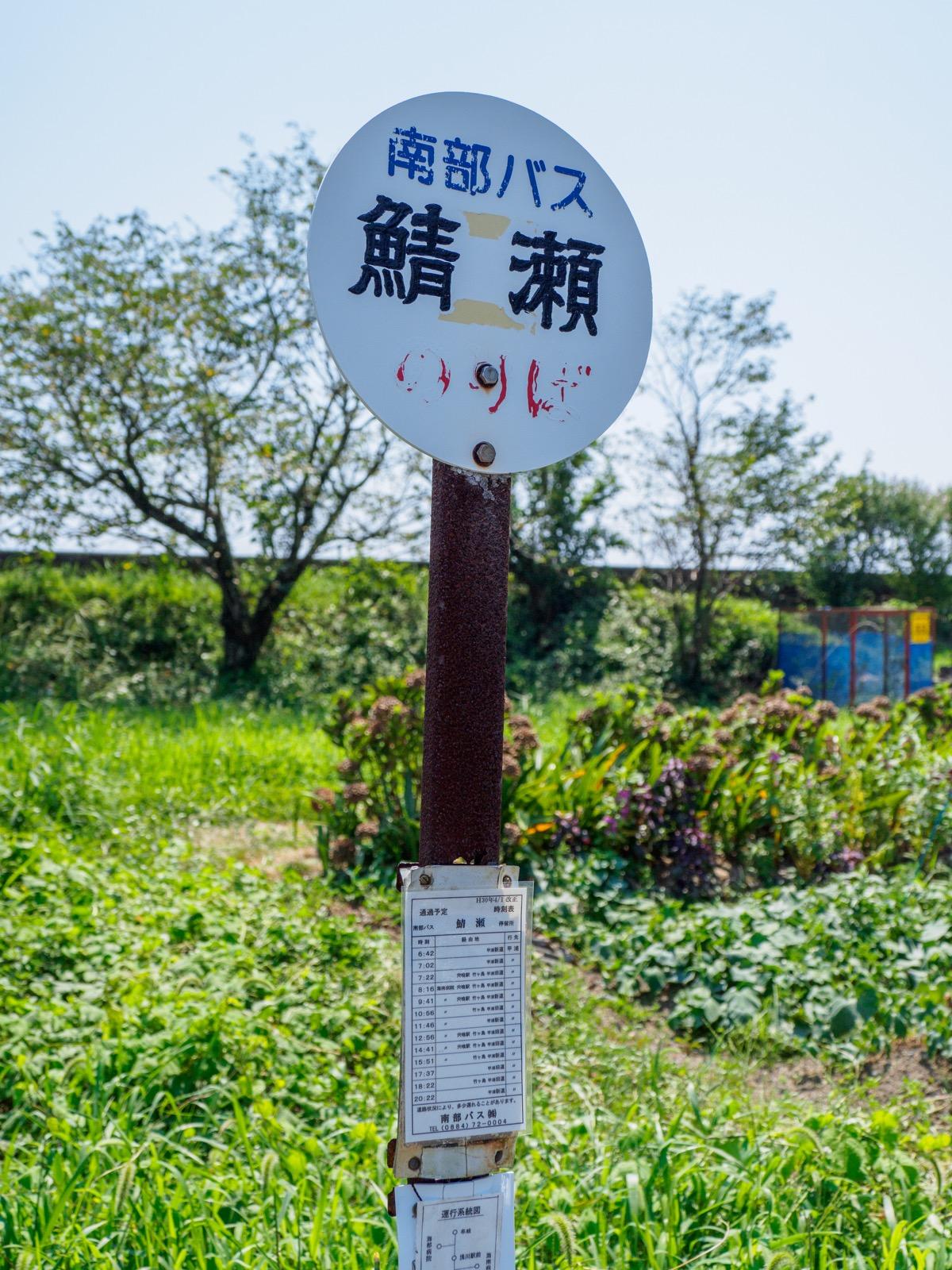 鯖瀬駅前にある鯖瀬バス停(徳島バス南部)