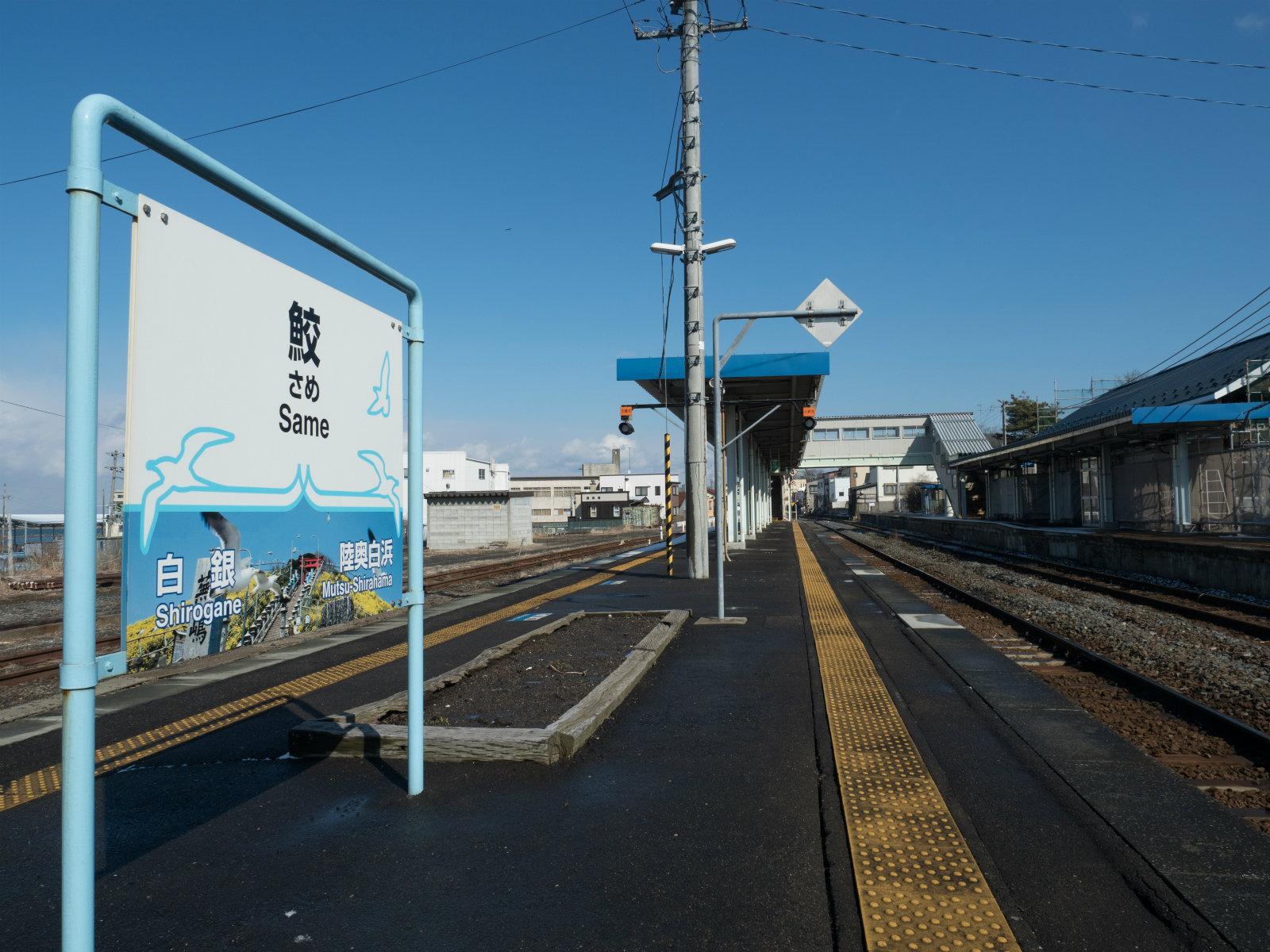 鮫駅のホーム