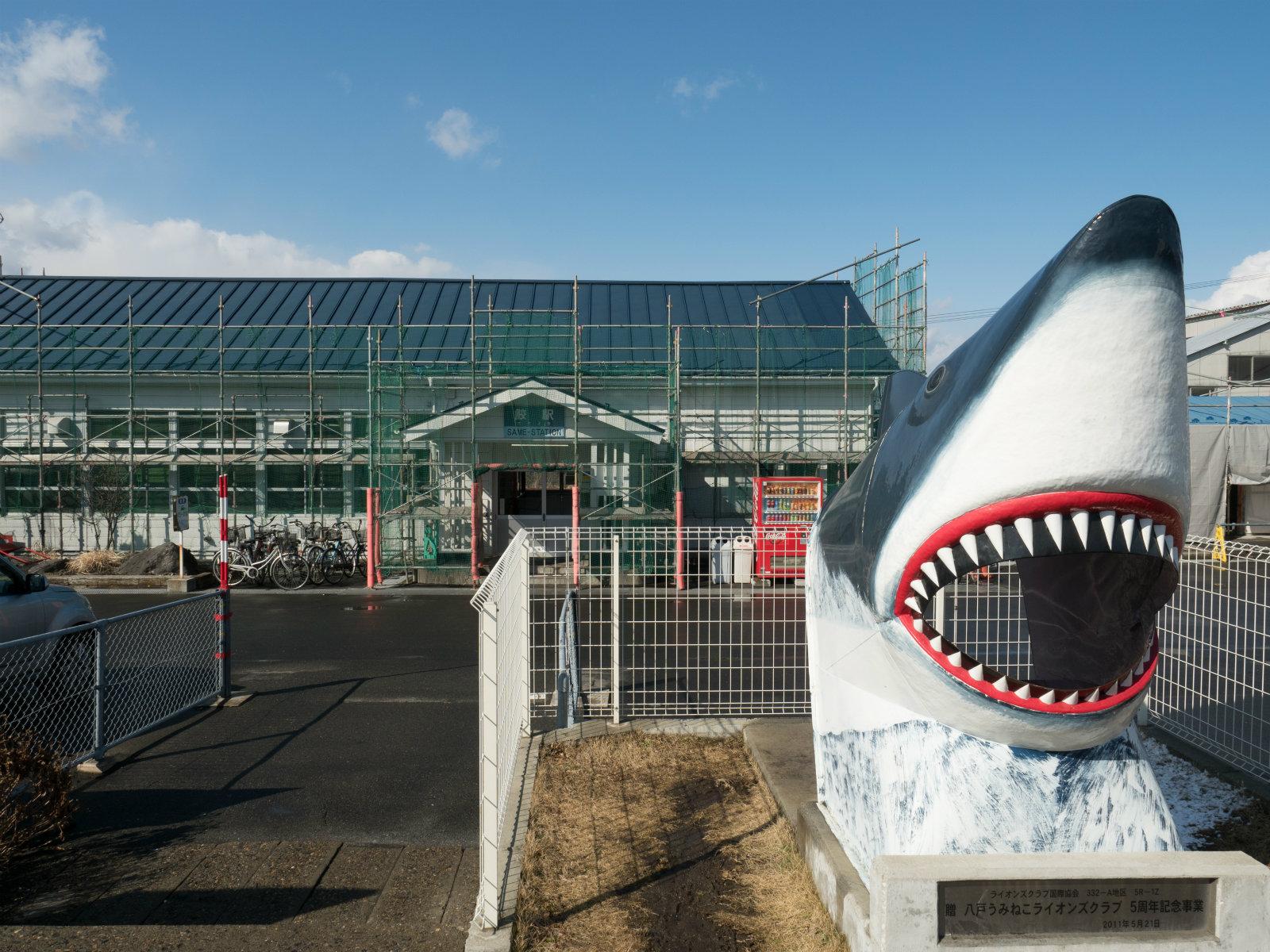 鮫駅の駅舎と鮫のモニュメント
