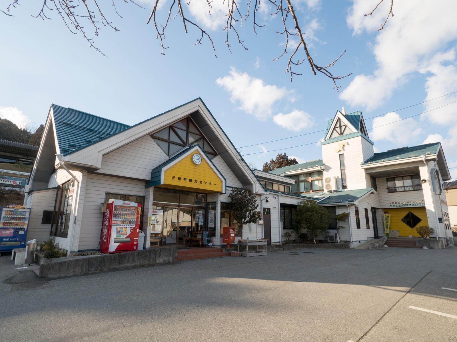 三陸駅の駅舎(三陸町観光センター)