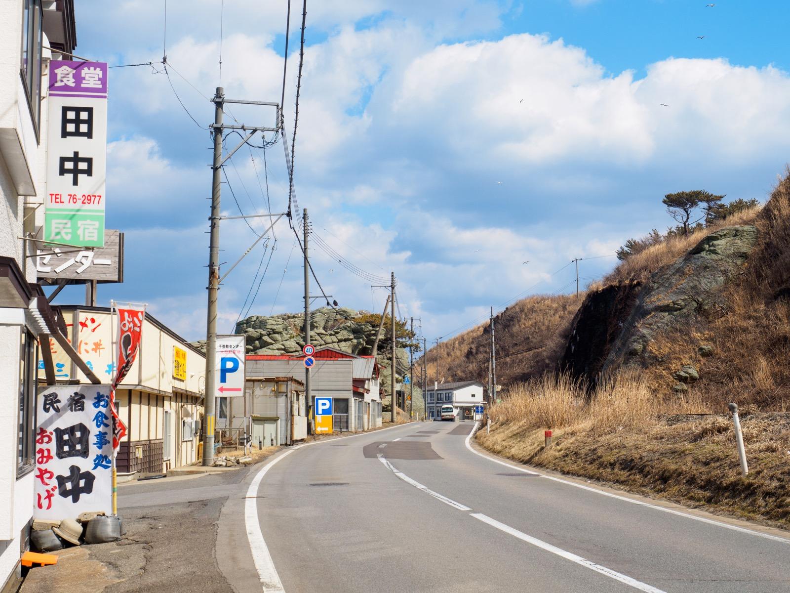 千畳敷駅前の民宿と食堂