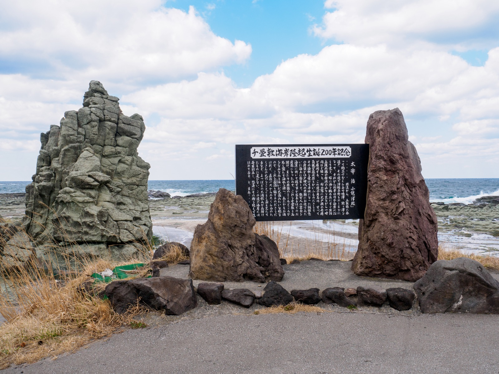 千畳敷駅前の記念碑