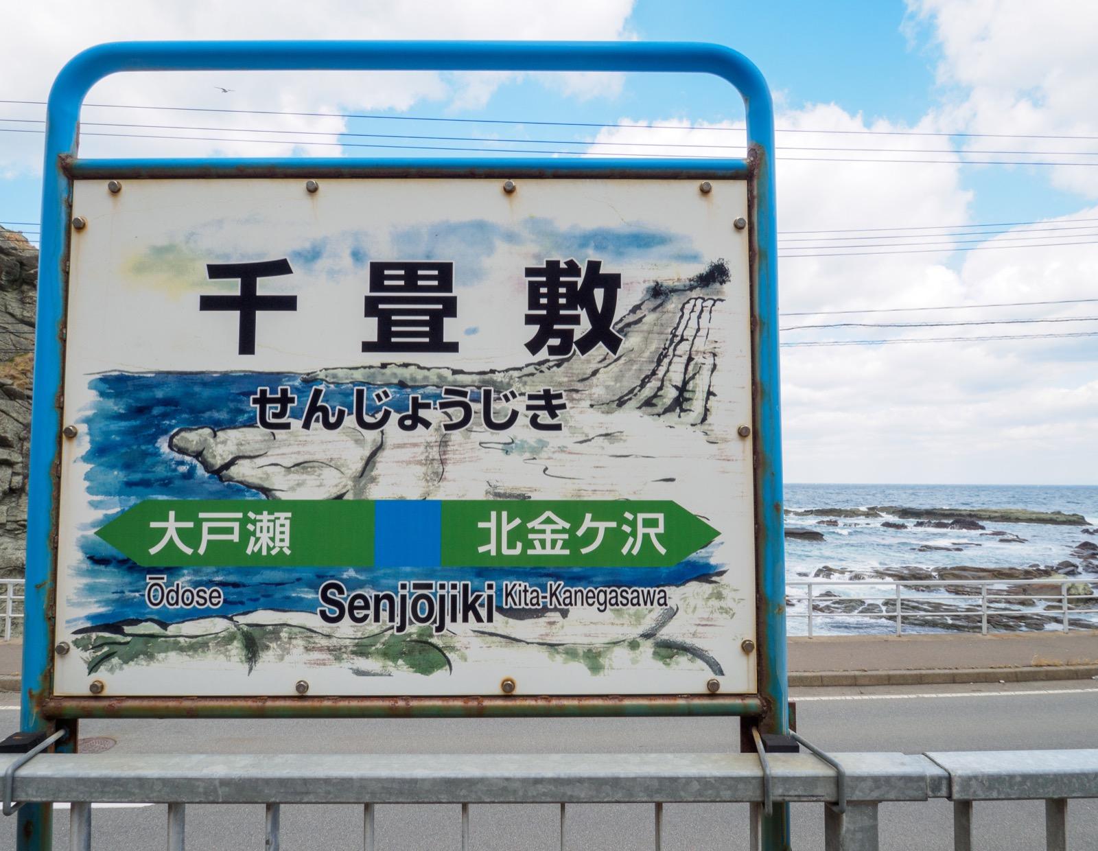 千畳敷駅から見た千畳敷海岸