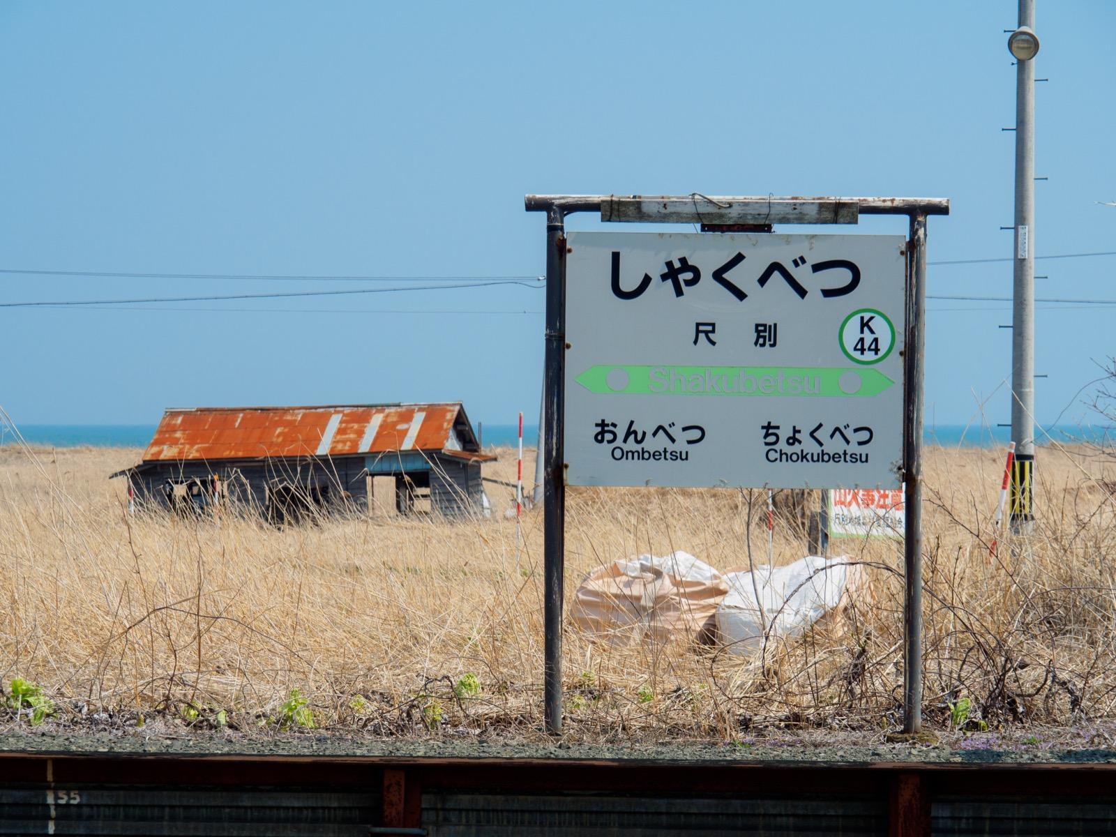 尺別駅の駅名標と太平洋