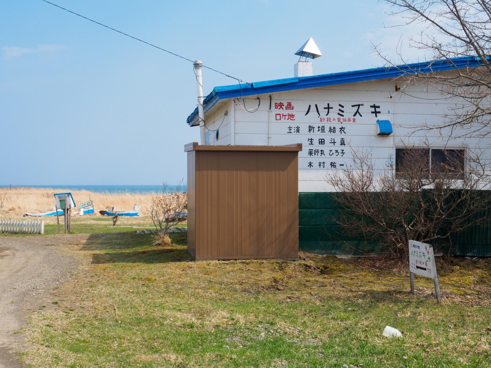 尺別駅のそばにある、映画『ハナミズキ』紗枝の家