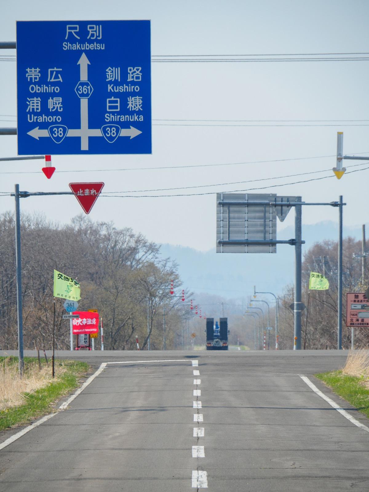 道道361号線と国道38号線の交差点
