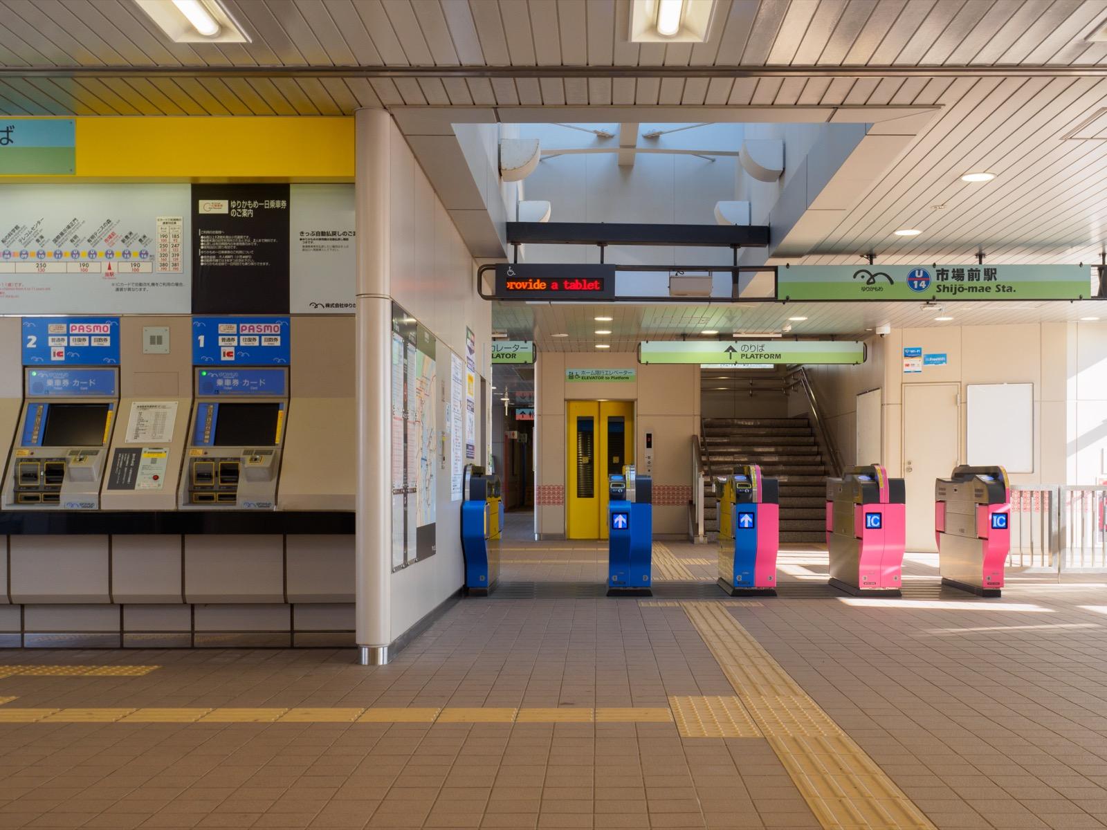 市場前駅の改札口