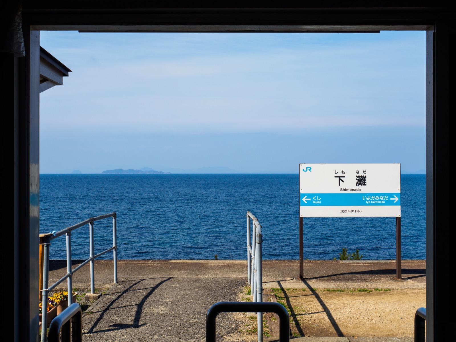 下灘駅の駅舎から見た瀬戸内海