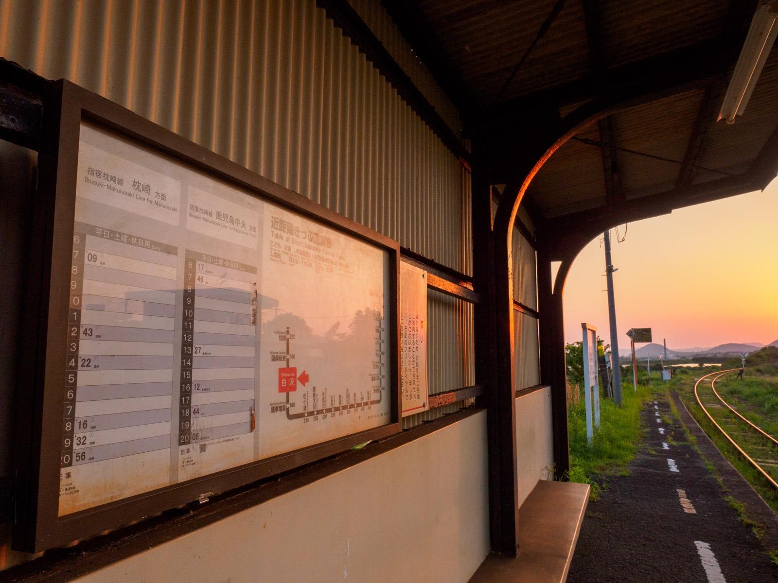 白沢駅のホームにある時刻表