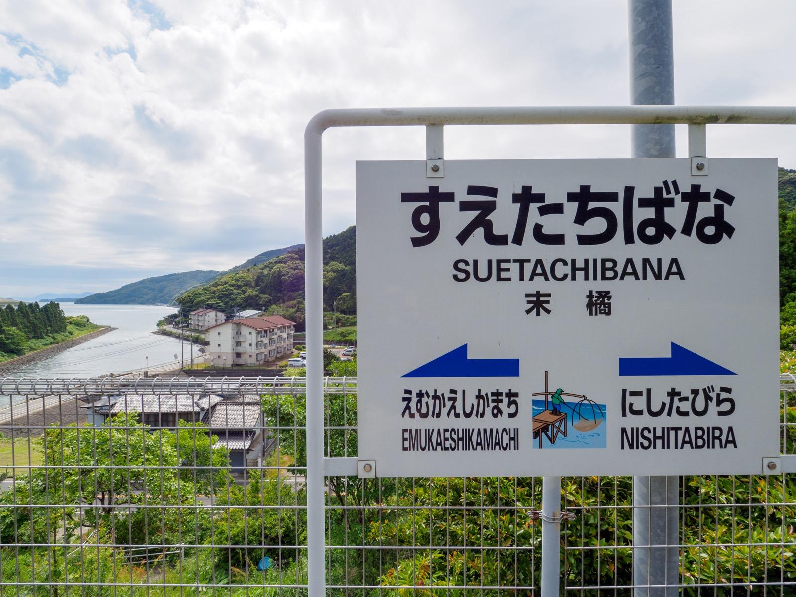 すえたちばな駅のホームから見える江迎湾と平戸島