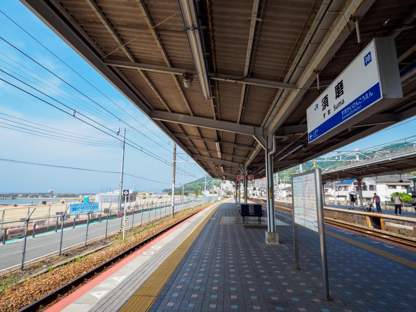須磨駅のホームと須磨海水浴場