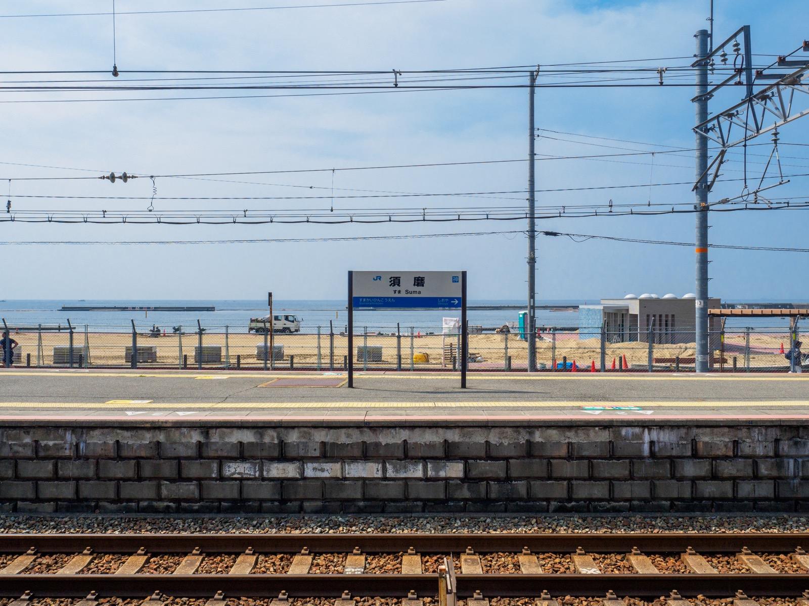 須磨駅のホームから見た須磨海水浴場